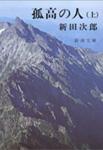 『孤高の人』新田次郎 (著)