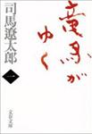 『竜馬がゆく』司馬遼太郎 (著)
