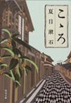 『こころ』夏目漱石 (著)