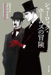 『シャーロック・ホームズの冒険』コナン・ドイル (著), 石田 文子 (翻訳)