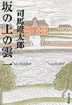 『坂の上の雲』司馬 遼太郎 (著)