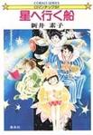「星へ行く船」 新井素子