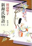 「新源氏物語」 田辺聖子