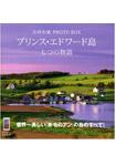 プリンス・エドワード島 七つの物語吉村和敏(著)