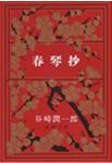 『春琴抄』谷崎潤一郎