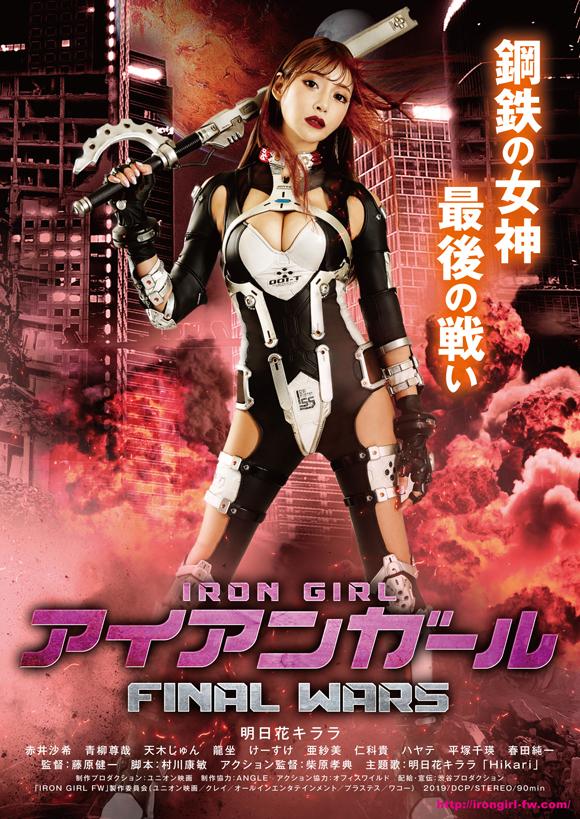 irongirl-fw_008.jpg