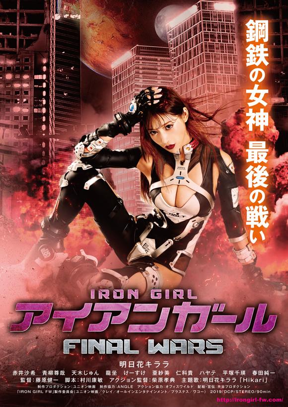 irongirl-fw_009.jpg