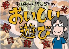 morimoto_mailmaga.jpg