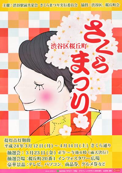 2012_sakuramatsuri.jpg