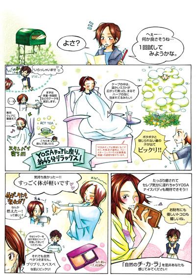 YOSA_manga.jpg