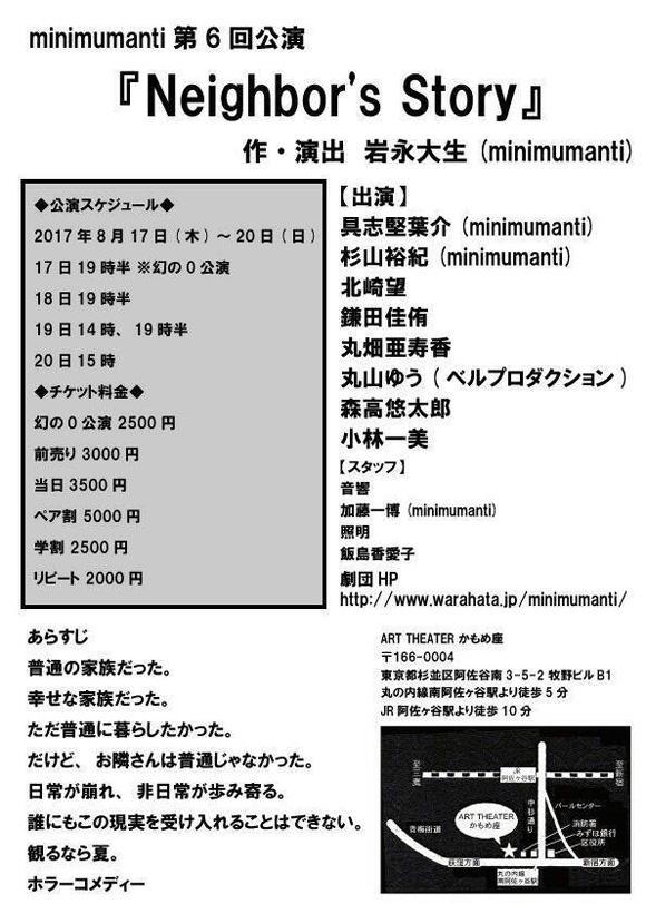 201708mini_002.jpg