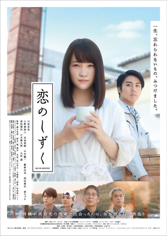 koinoshizuku_p001.jpg