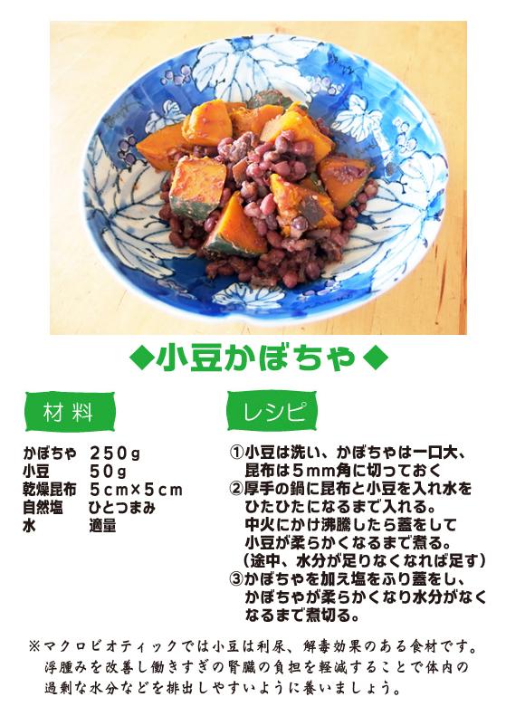 tomoka_1508_recipe.jpg