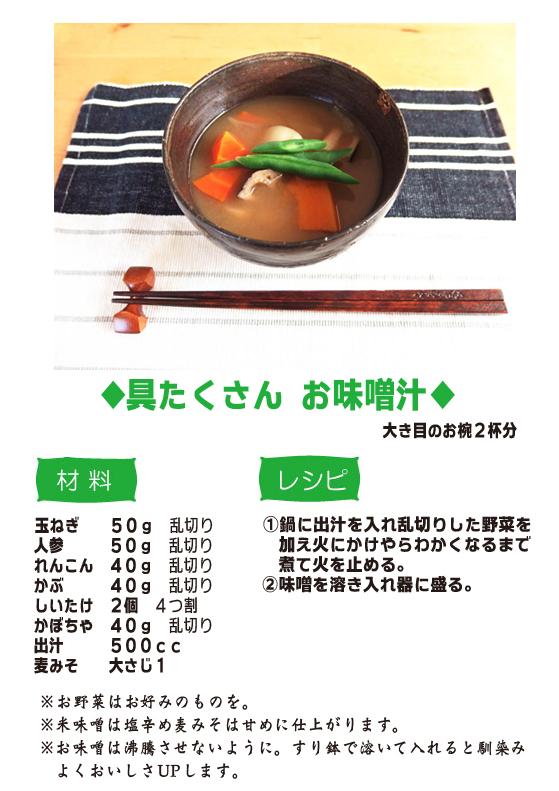 tomoka_1510_recipe.jpg