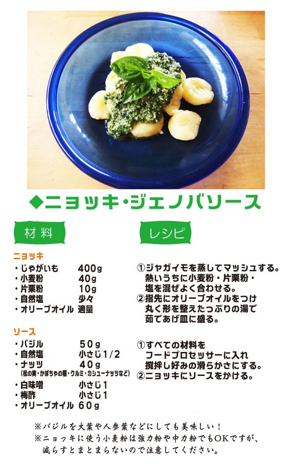 tomoka_20150731_recipe2.jpg