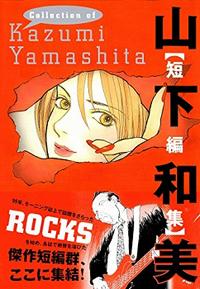 180417yamashitakazumi.jpg