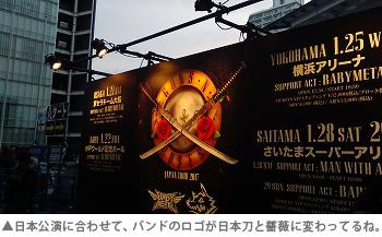 gn'r saitama1701.jpg