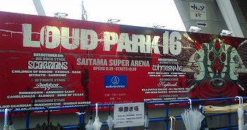 loudpark161012.jpg