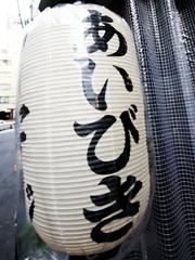 aibiki_02.jpg