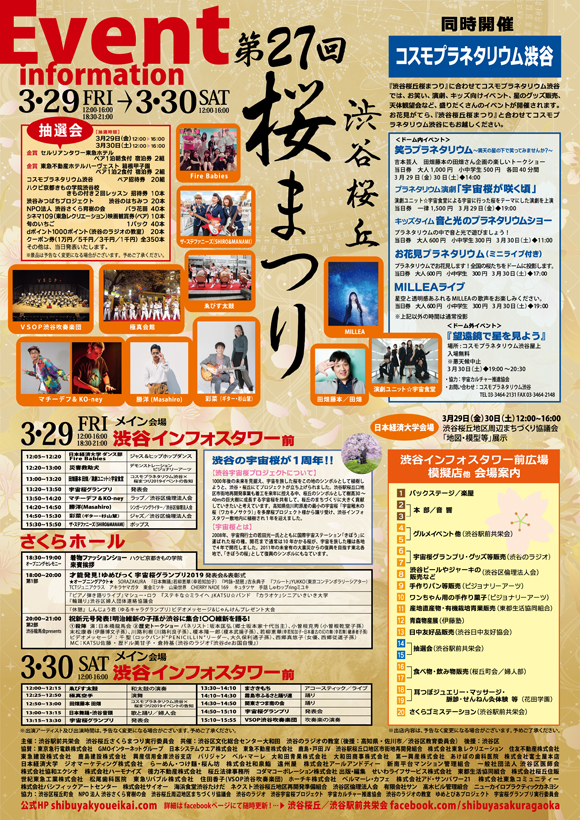 sakuraF19_004.jpg