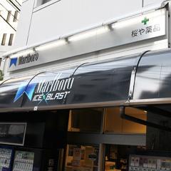 sakuraya_01.jpg