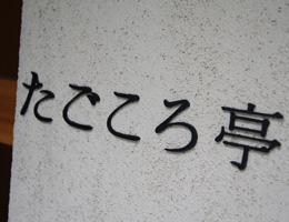 tago2_01.jpg