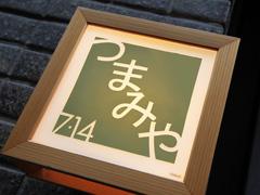 tsumamiya_01.jpg