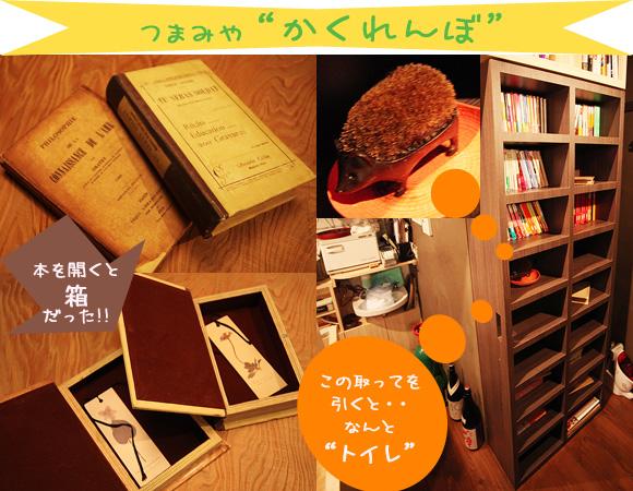 tsumamiya_big_06.jpg