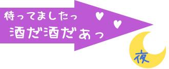tsumamiya_t01.jpg