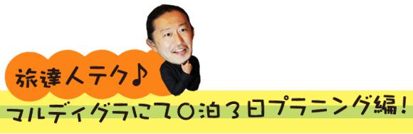 tabi_Mardi02.jpg