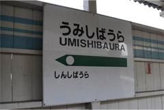 unchiku_umishibaura1.jpg