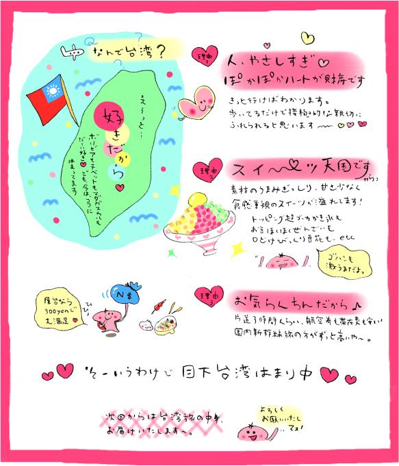 おしゃれパッカーとまこ_02.jpg