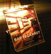 BAR 渋谷 CARROT 看板