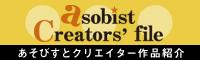 asobist creator's file