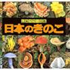 『日本のきのこ』今関 六也/ 本郷 次雄/大谷 吉雄 (著)