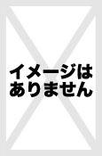 『 聖なるキノコソーマ』 R.G.ワッソン/ W.D.オフラハティ(著) 徳永 宗雄(訳)