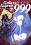 『銀河鉄道999』松本零士