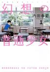 『幻想の普通少女』内田春菊(著)