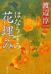 『花埋み』渡辺淳一(著)