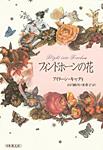 『フィンドホーンの花』アイリーン・キャディ(著)Eileen Caddy(原著)山川紘矢(翻訳)山川亜希子(翻訳)