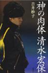 『神の肉体 清水宏保』吉井妙子 (著)