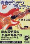 『 私家版 青春デンデケデケデケ』 芦原すなお (著)