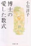 博士の愛した数式小川 洋子著