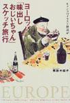 『ヨーロッパ「味出しおじいちゃん」スケッチ旅行―モメンコのイラスト探訪記』斉藤 木綿子 (著)
