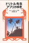 『ドリトル先生アフリカゆき』ヒュー・ロフティング (著)井伏 鱒二 (翻訳)