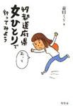『47都道府県 女ひとりで行ってみよう』益田 ミリ (著)