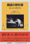 『猫語の教科書』ポール・ギャリコ著(灰島かり・訳)