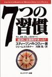 『7つの習慣』スティーブン・R. コヴィー (著)/ジェームス スキナー (著)/Stephen R. Covey (原著)川西 茂 (翻訳)
