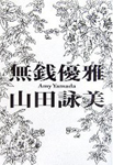 『無銭優雅』山田 詠美 (著)