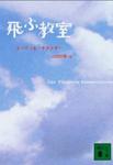 『飛ぶ教室』エーリッヒケストナー(著)山口四郎(翻訳)